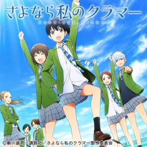 TVアニメ『さよなら私のクラマー』Blu-ray BOX 2021年10月27日発売!