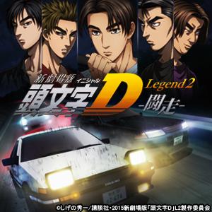 新劇場版「頭文字D」           Legend2‐闘走‐