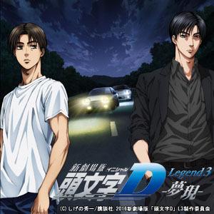 新劇場版「頭文字D」 Legend3‐夢現‐